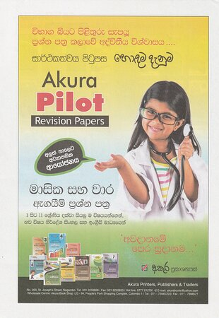 Available at Galle Bookshop