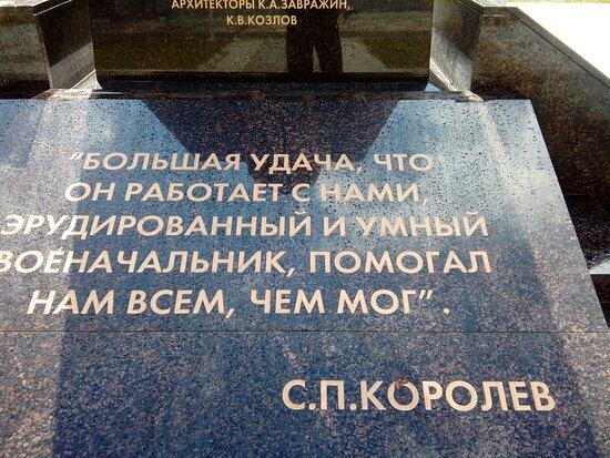 Marshal M.I. Nedelin Monument