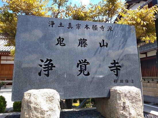 Jokaku-ji Temple