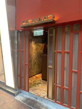 Honjo entrance in Sheung Wan