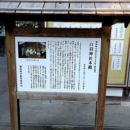 Shirowa Shrine