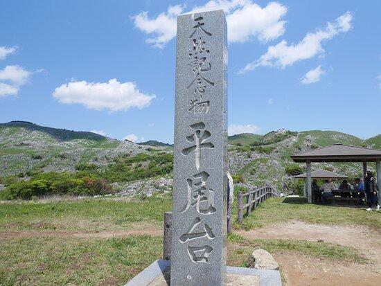 平尾台の碑