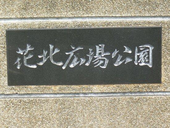 Hanakitahiroba Park