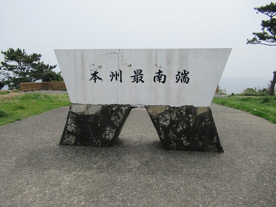 The Southernmost Monument of Honshu