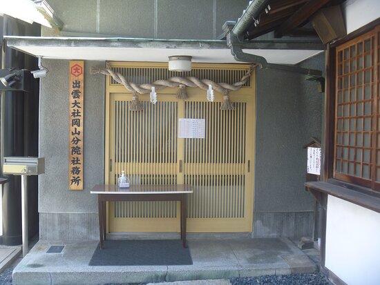Izumotaisha Okayama Bunin