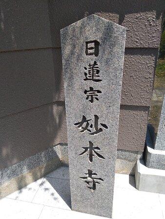 寺院名です