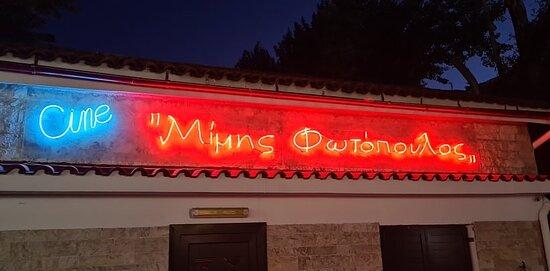Ο αγαπημένος θερινός κινηματογράφος Μίμης Φωτόπουλος ανοίγει και φέτος τις πόρτες του στις 21 Μαΐου!