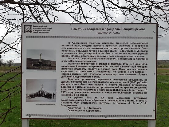 Monument to Soldiers and Officers of the Vladimir Regiment