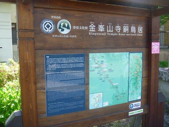 Kimpusen-ji Temple Kane no Torii