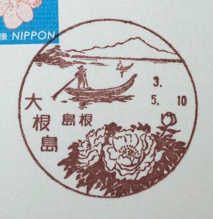 大根島郵便局 風景印