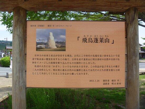 Asuka Horaisan Monument
