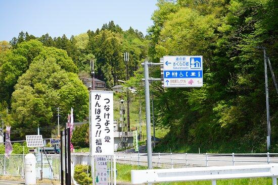 道の駅の道路標識