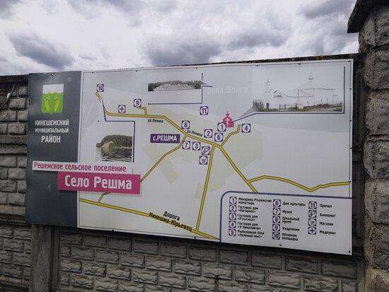 План-схема для туристического люда