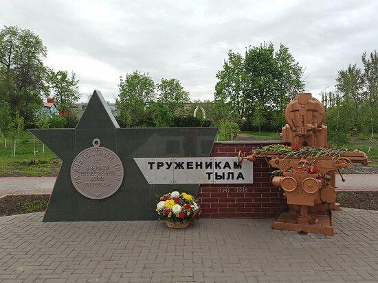 Borisoglebsk, Ρωσία: Труженикам тыла - памятный знак