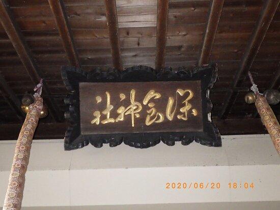 Ukemochino Shrine