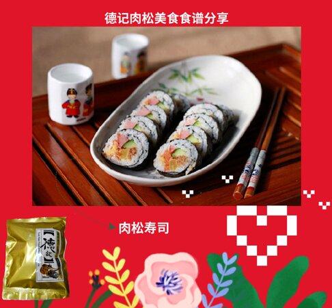 德记分享一份简单快手的德记猪肉松寿司食谱