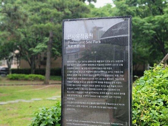 Seonsa Historical Park