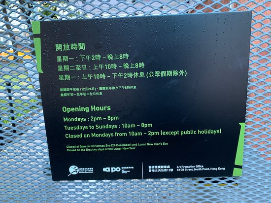 Oi! Oil Street Art Space  - opening hours