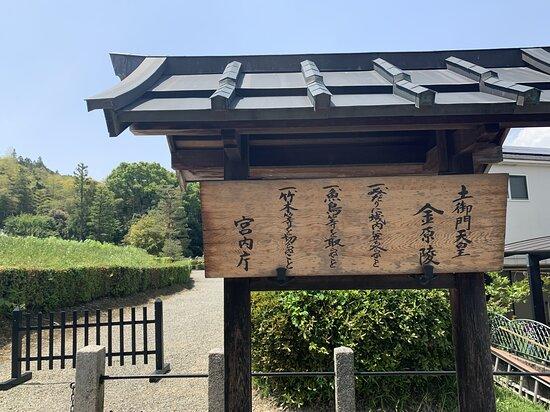 Tsuchimikado Emperor Kanegahara-ryo