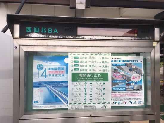 Nishisenboku Service Area Inbound