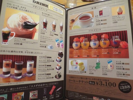 コーヒードリンクの他ジュース類も豊富