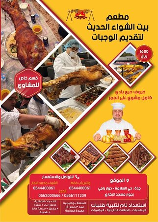 Jeddah, Saudi Arabia: مطعم بيت الشواء  الشيف محمد النجار ابوريان  0566111209