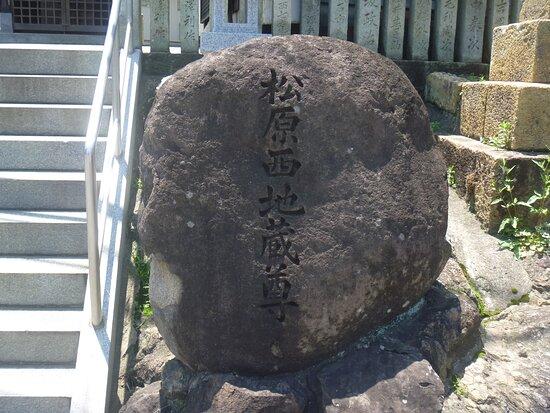 Nishijizodo