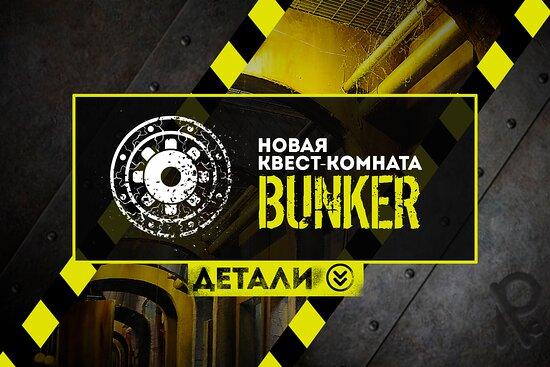 Новая Квест-Комната BUNKER уже открыта. Местоположение: Молдова, Кишинев, ул. Хабад Любавич 12.