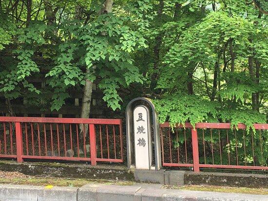 Mameyaki Bridge