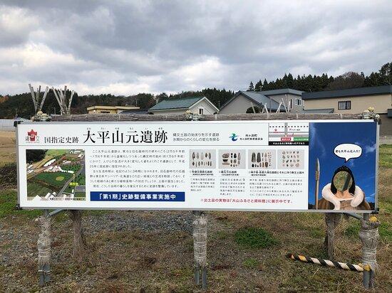 Odai Yamamoto Ruins