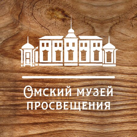 Omsk Museum of Education
