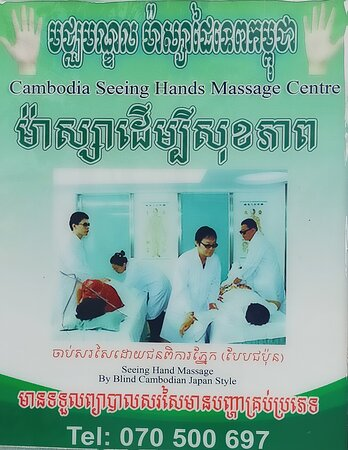 Kamboja: Healing and relaxing place ព្យាបាលបញ្ហាសុខភាពសាច់ដុំរបស់លោកអ្នក