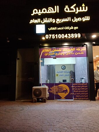 Alhmim Company Erbil