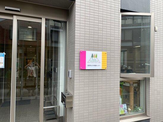 Ikeda Eco Museum