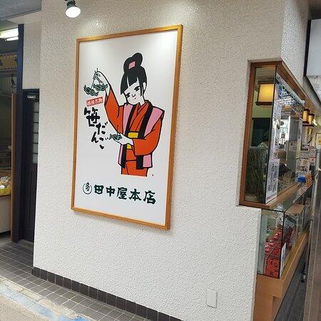 Tanakaya Honten Honcho