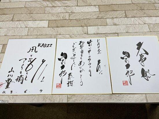 2021年6月7日伊達のカルチャーセンターで鳥羽一郎さんと山川豊さんのライブが行われました。ステージ上で鳥羽一郎さんが昨夜食べたKARZZのステーキ丼が最近食べた事がないくらいの美味さで感動したと、言ってくださったと最前列で観ていた常連様が電話をくれました。3回KARZZの名前を呼んでくださったそうです。感謝、感謝でございます。鳥羽一郎さんと山川豊さんがKARZZ宛に色紙を書いて下さいました。これからもご活躍を願っております。