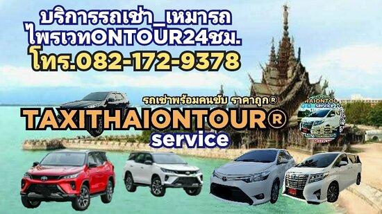 รถเช่า_เหมารถไพรเวท รถsuv พร้อมคนขับ 24ชม. โทร 0821729378 https://taxithaiontour.simdif.com