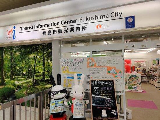 Fukushima City Tourist Information Center