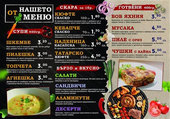 Sevlievo, Bulgaria: Tasty food and good family restaurant!