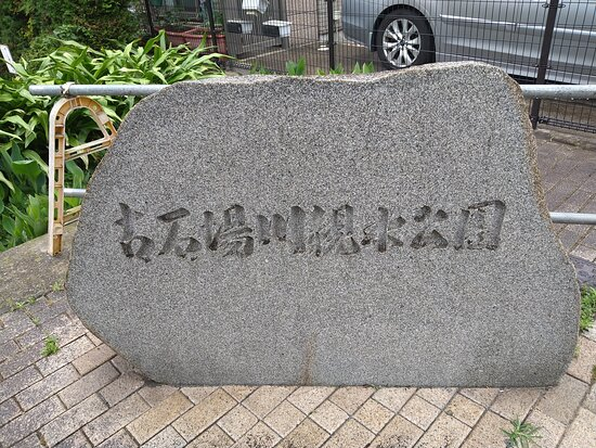 Furuishibagawa Shinsui Park
