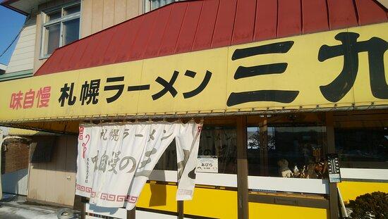 Abira-cho, Japan: 外観