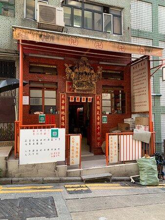 Kwun Temple on Tai Ping Shan Street