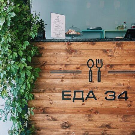 ЕДА 45