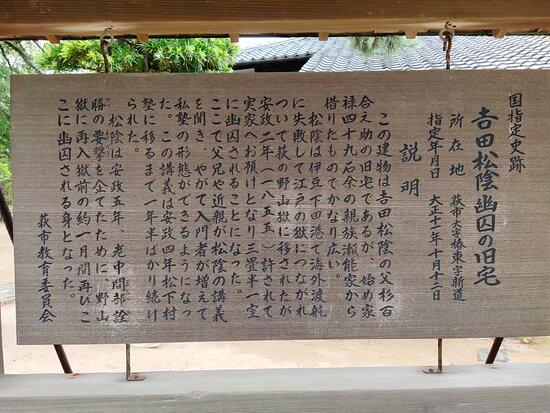 Former Residence of Yoshida Shoin Yushu