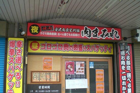 Kanazawa, Japan: 店の外観です