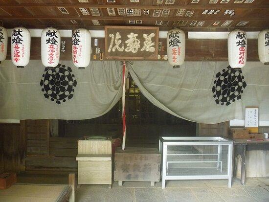 Zenshu-in