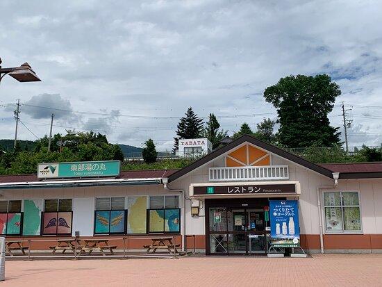 Tobuyunomaru Service Area Inbound
