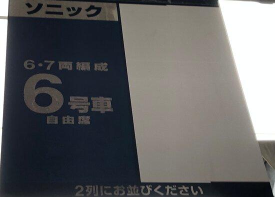 小倉駅頭上掲示板
