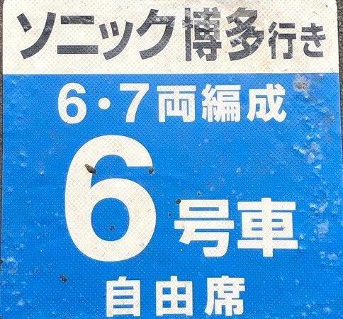 小倉駅足元表示板