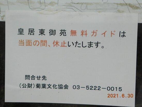 皇居東御苑無料ガイド休止案内 2021年6月30日時点